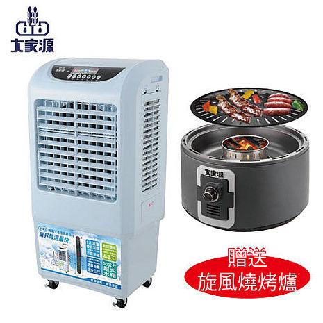 【大家源】勁涼負離子遙控空調扇30L TCY-8906/TCY-8905 (2015年公司貨專賣機型)買就送戶外旋風燒烤爐