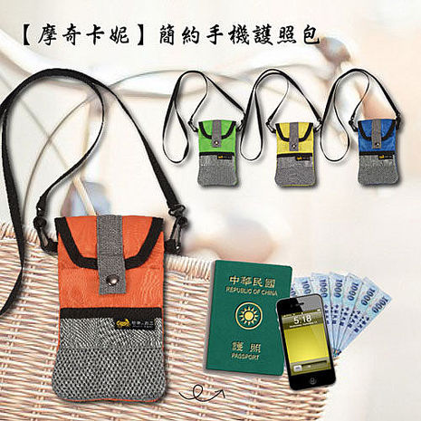 【摩奇卡妮】簡約手機護照包 MK1