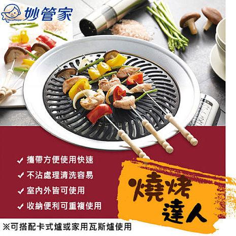【妙管家】燒烤達人不銹鋼烤盤 HKR-040