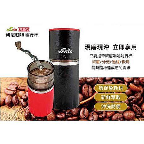 【AKWTAKE】第三代升級版咖啡研磨手沖隨身杯(直接過濾、飲用) 一入紅色