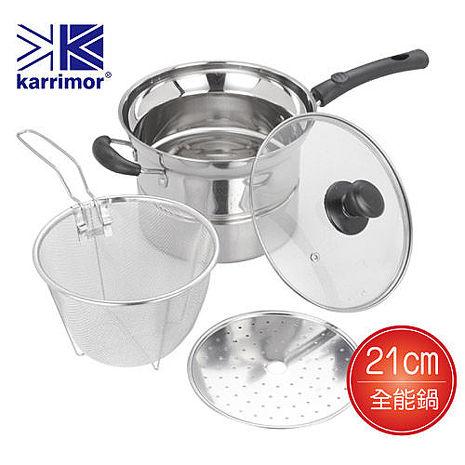 【Karrimor】304不鏽鋼多用途全能鍋 KA-S210B