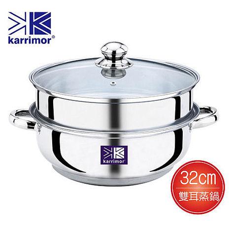 【Karrimor】304不鏽鋼雙耳蒸鍋KA-S320A-居家日用.傢俱寢具-myfone購物