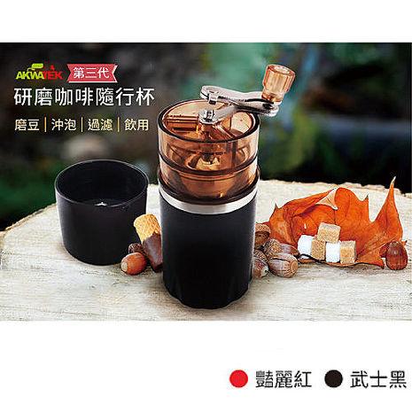 【AKWTAKE】第三代升級版咖啡研磨手沖隨身杯(直接過濾,飲用)三入+贈大家源TCY-2715 不鏽鋼快煮壺 1.5L
