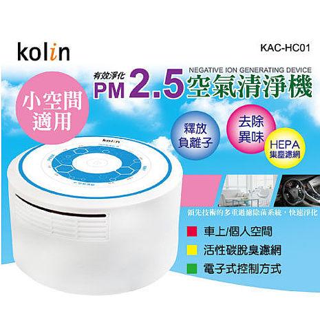 【歌林】小空間適用空氣清淨器 KAC-HC01