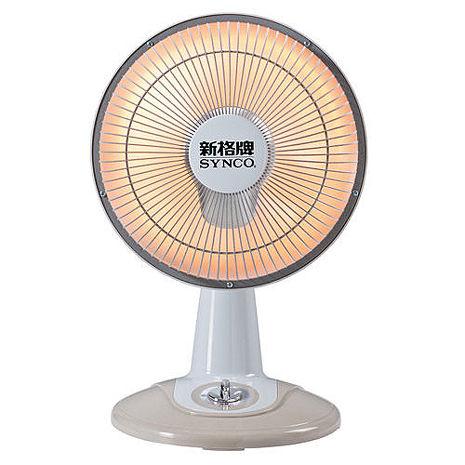 【新格】10吋遠紅外線電暖器 JHT-1013