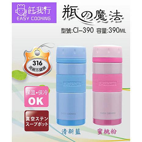 【飪我行】316不鏽鋼魔法瓶390ML CI-390藍