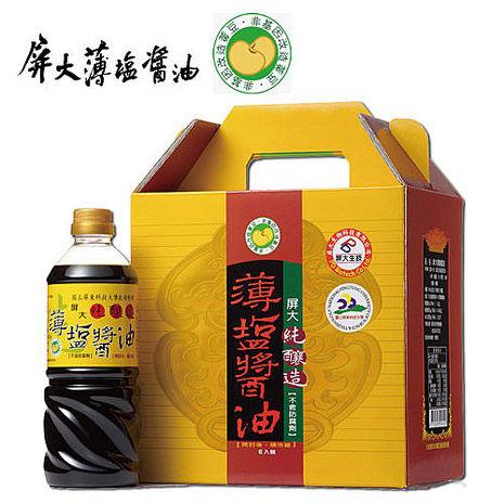 屏大非機因改造的薄鹽醬油6入禮盒裝710cc