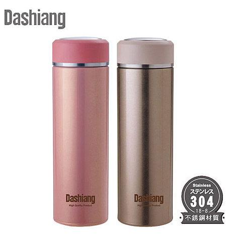 【Dashiang】304不鏽鋼480ml 真水真空羽量瓶 DS-C28-480粉