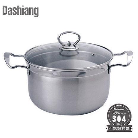 【Dashiang】MIT304不鏽鋼22cm雙耳湯鍋 DS-B6-22