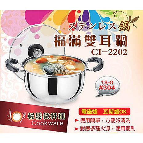 鵝頭牌 304不鏽鋼福滿雙耳鍋 CI-2202