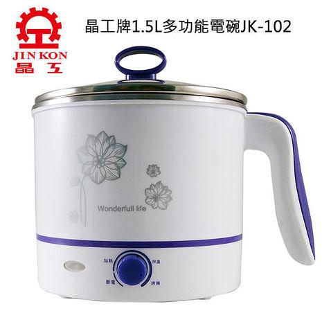 晶工牌 1.5L 多功能不鏽鋼美食鍋 JK-102
