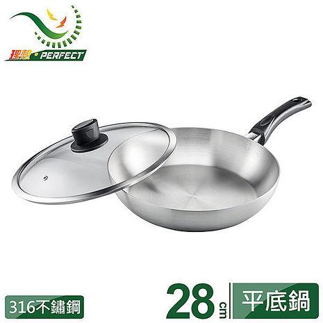 理想PERFECT 金緻316七層平底鍋有蓋28cm