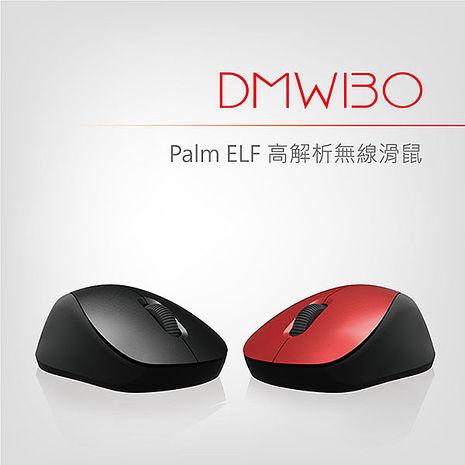 DIKE Palm ELF 高解析無線滑鼠 DMW130