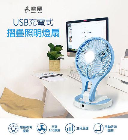勳風 7吋USB充電式摺疊照明風扇HF-B066U 露營必備鋰電二入