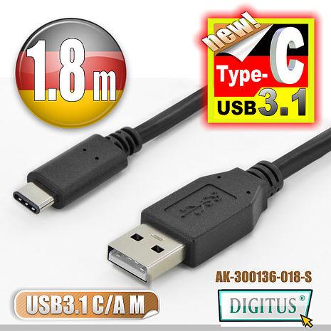 曜兆DIGITUS USB 3.1 Type-C 轉USB2.0 A 傳輸線(公對公) 1.8公尺