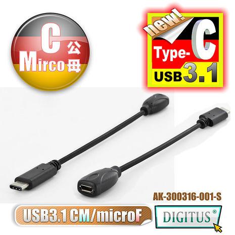 曜兆DIGITUS USB3.1 Type-C 轉 Micro USB傳輸線(公對母)