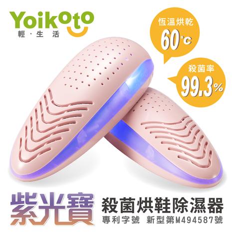 Yoikoto 輕.生活 紫光寶 殺菌烘鞋除濕器-馬卡龍粉紅