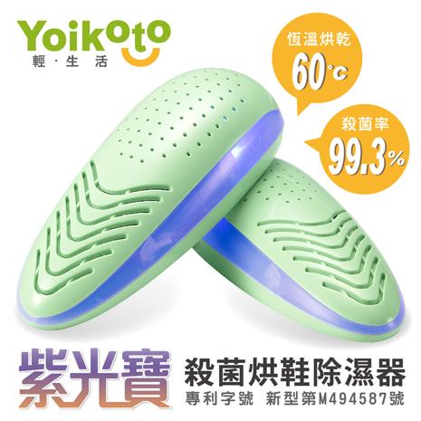 Yoikoto 輕.生活 紫光寶 殺菌烘鞋除濕器-馬卡龍綠
