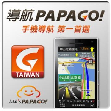 導航 PAPAGO Taiwan 手機平板衛星導航軟體 授權碼