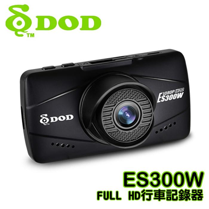 DOD ES300W FULL HD 1080P + WDR 高畫質行車記錄器  ★新機上市★