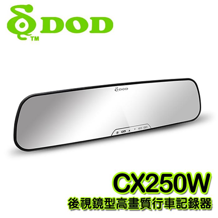 DOD CX250W FULL HD 140度超廣角後視鏡型行車記錄器★送三孔點煙器★