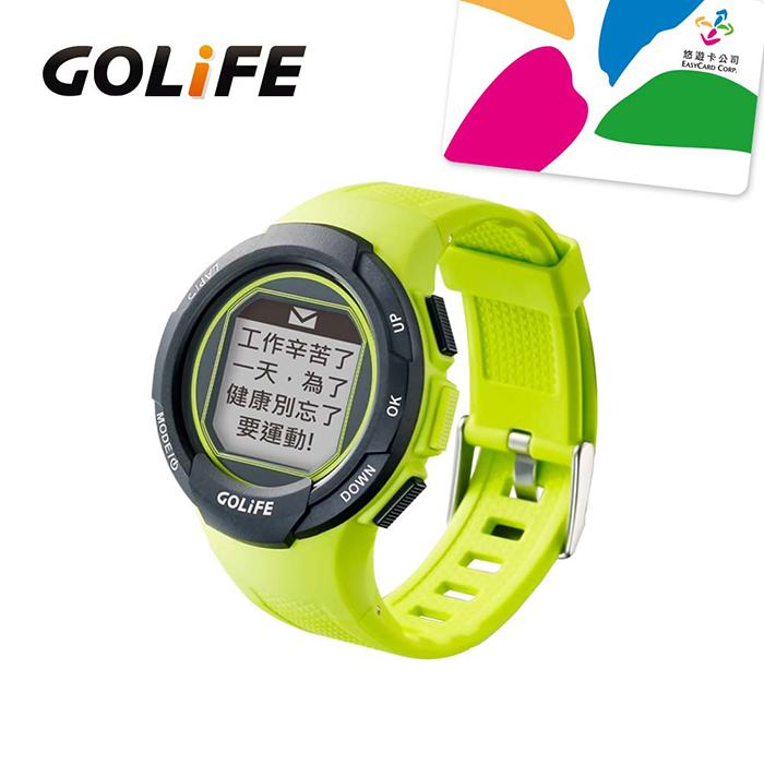 GOLiFE GoWatch 110i GPS智慧悠遊運動腕錶-草綠色★ 母親節特惠↘送GOLiFE行李電子秤(市價$599) ★