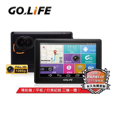 PAPAGO GOLiFE GoPad DVR5 多功能Wi-Fi 行車記錄聲控導航平板(送盥洗包  )