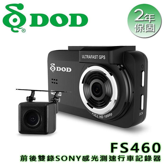 DOD FS460 前後雙錄SONY感光測速行車紀錄器(送32G記憶卡)