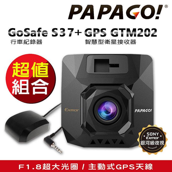 【PAPAGO】GoSafe S37 1080P SONY Sensor感光元件行車記錄器+GTM-202智慧型衛星接收器(送16G)