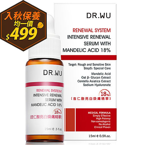 【DR.WU】杏仁酸亮白煥膚精華18% 15ml