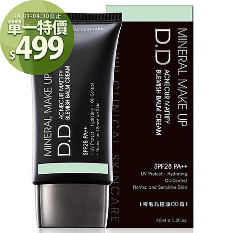 DR.WU 零毛孔控油DD霜40ML