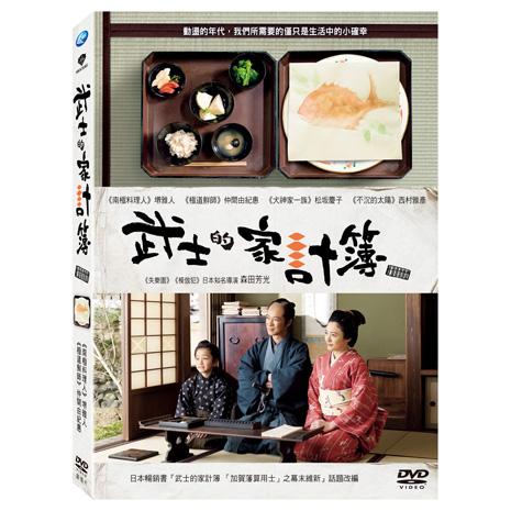 武士的家計簿 DVD