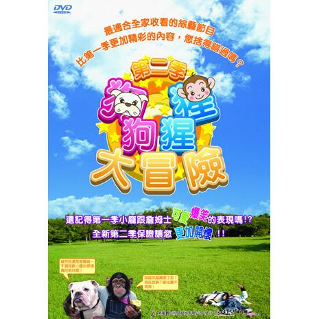 狗狗猩猩大冒險第二季DVD