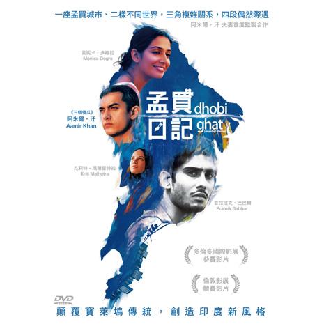 孟買日記 DVD