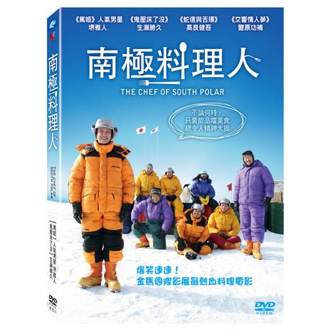 南極料理人 DVD