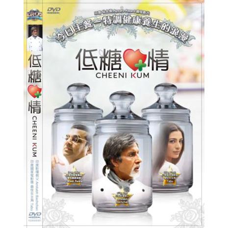 低糖愛情 DVD
