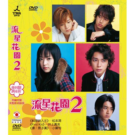 流星花園2-DVD