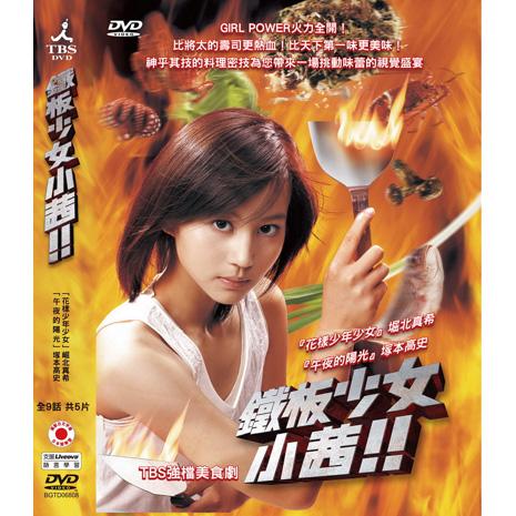 鐵板少女小茜-DVD