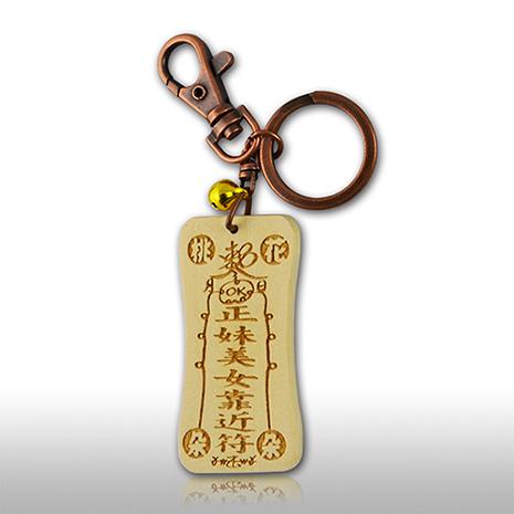 雷射精雕原木鑰匙圈-正妹美女靠近符-居家日用.傢俱寢具-myfone購物