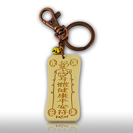 雷射精雕原木鑰匙圈-身體健康平安符