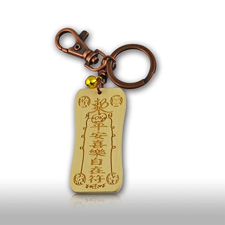 雷射精雕原木鑰匙圈-平安喜樂自在符
