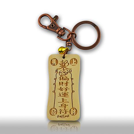 【有福同享】雷射精雕原木鑰匙圈-偏財好運上身符-任選
