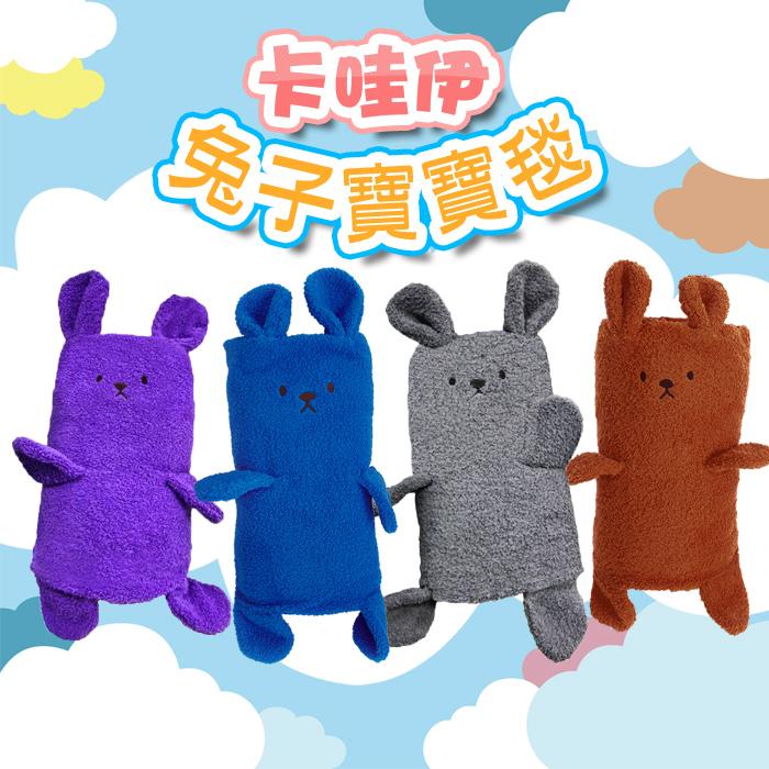 【Holism】卡哇伊 兔子寶寶毯2入(驚喜購*)