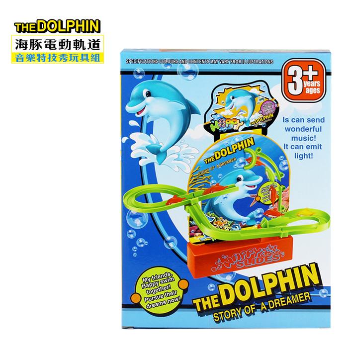 【Holism】海豚電動軌道音樂特技秀玩具組