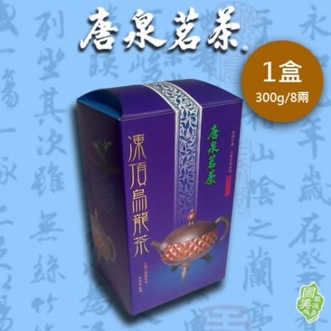 【唐泉茗茶】大師級系列極品凍頂烏龍禮盒(1入)