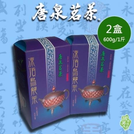 【唐泉茗茶】大師級系列極品凍頂烏龍禮盒(2入)