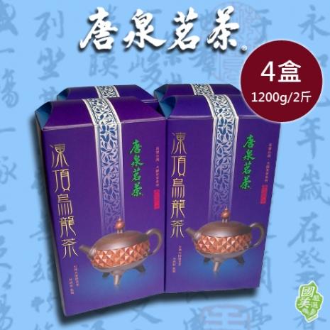 【唐泉茗茶】大師級系列極品凍頂烏龍禮盒(4入)
