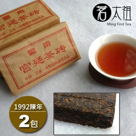 【茗太祖】海外嚴選1992年雲南宮廷老茶磚2入超值組