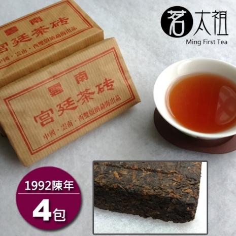 【茗太祖】海外嚴選1992年雲南宮廷老茶磚大四喜組