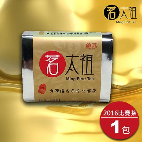 【茗太祖】台灣極品2016冬片比賽茶真空琉金包(1入)